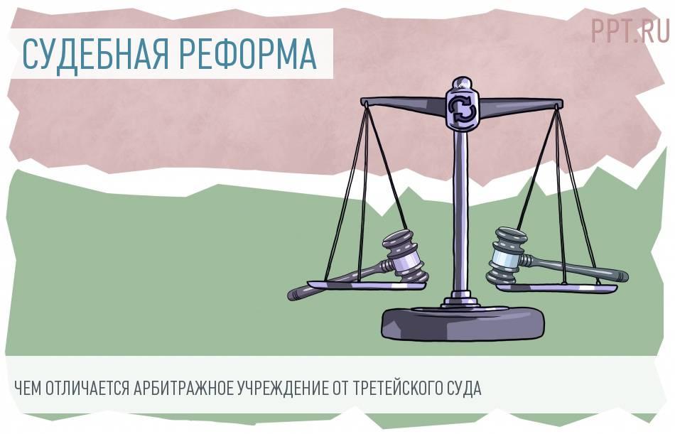 Реформа третейских судов: 10 важных изменений в коммерческом арбитраже