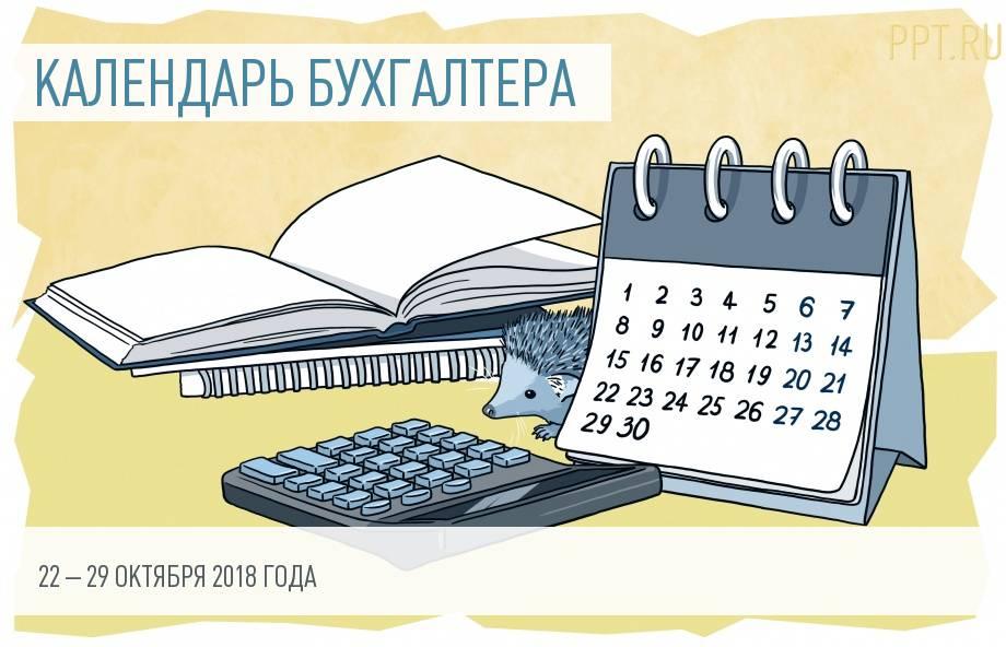 Календарь бухгалтера на 22–29 октября