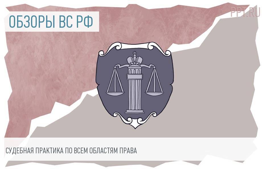 Верховный суд выпустил заключительный в 2016 году обзор судебной практики