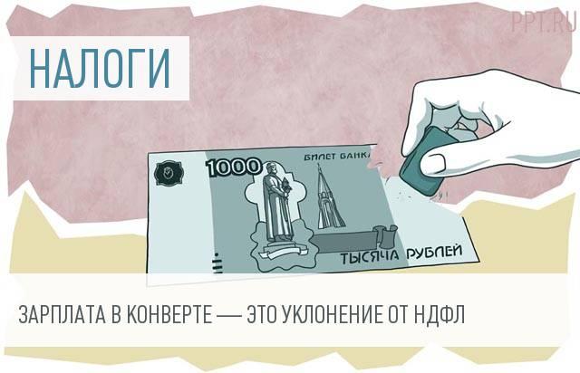 ФНС напомнила, что «серая» зарплата является преступлением