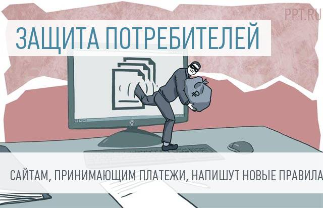 Бизнес заставят усилить безопасность онлайн-платежей