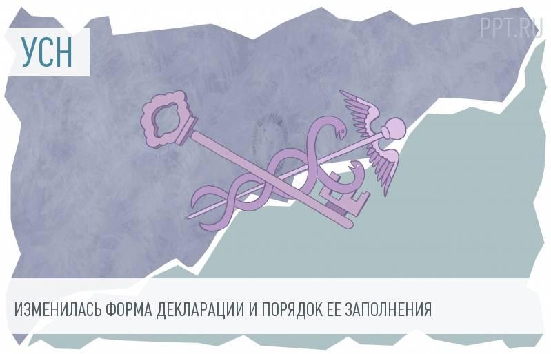 Налоговая служба обновила форму декларации по УСН