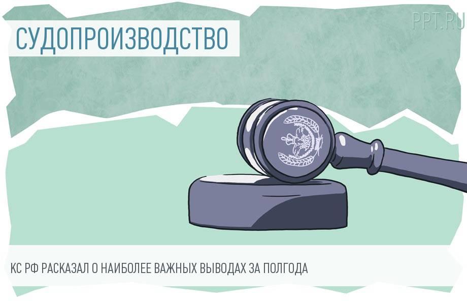 Недвижимость, кадастровая стоимость, права граждан: КС РФ обобщил практику за второй и третий кварталы 2017 года