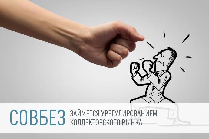 МВД и ЦБ объявили коллекторам войну