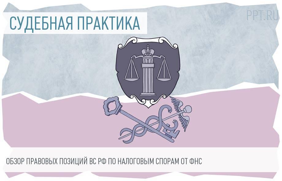 Взаимозависимость, налоговая база, вычеты и реализация: обзор налоговых споров за 3-й квартал 2017 года от ФНС России