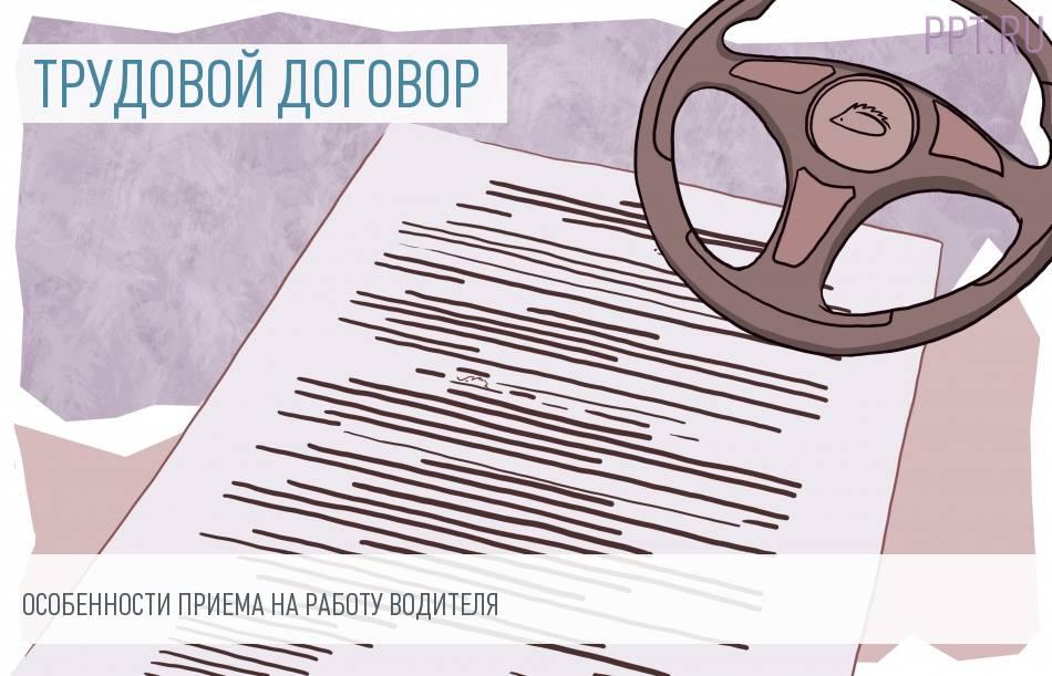 Оформляем трудовой договор с водителем