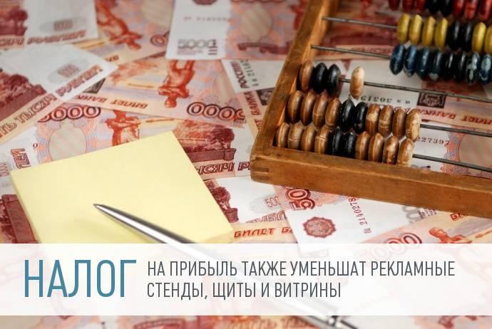 Минфин: реклама товарного знака уменьшает налог на прибыль