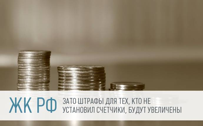 Депутаты отказались увеличивать штрафы за долги по услугам ЖКХ