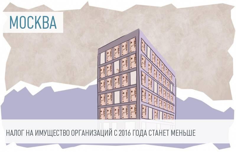 В Москве снизится налог на имущество организаций