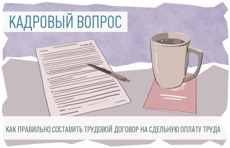 Договор сдельной оплаты труда образец 2019 скачать бесплатно