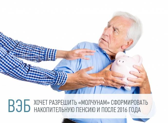 ВЭБ предложил сохранить накопительную часть пенсий «молчунам»