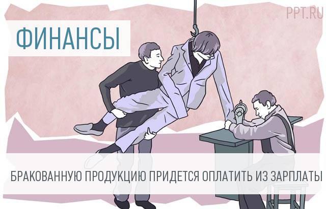 Из зарплаты работника можно удержать за брак