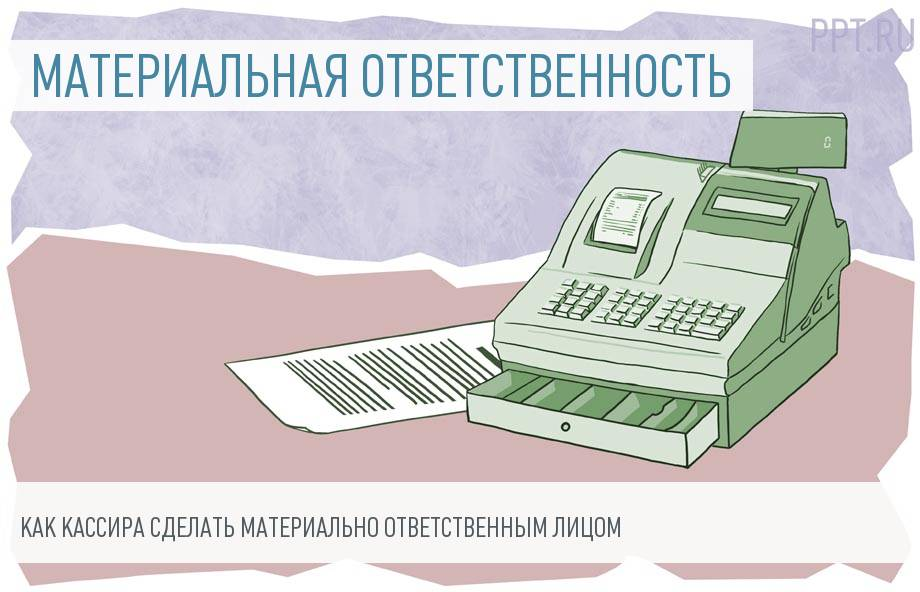 Договор о материальной ответственности бухгалтера кассира образец 2019
