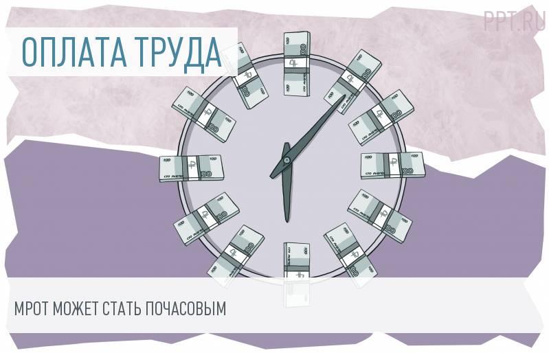 Для оплаты труда могут ввести почасовый МРОТ