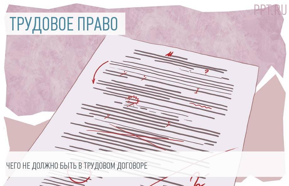 Роструд рассказал, какие условия нельзя включать в трудовые договоры. Штраф до 200 тысяч рублей