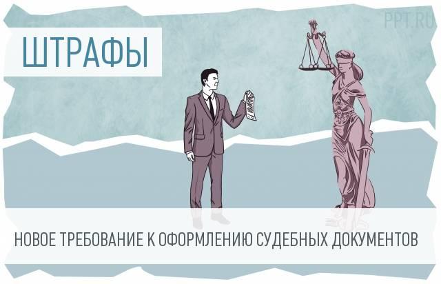 В судебных актах собираются указывать реквизиты для уплаты штрафа