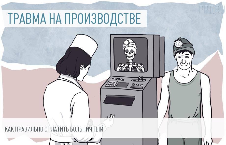 Как производится оплата по больничному листу в связи с травмой на производстве