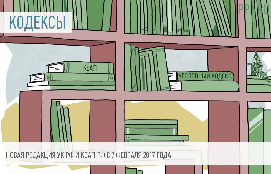 Изменения в КоАП РФ и УК РФ с 7 февраля 2017 года