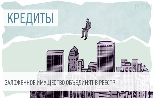 В России появится реестр залогового имущества