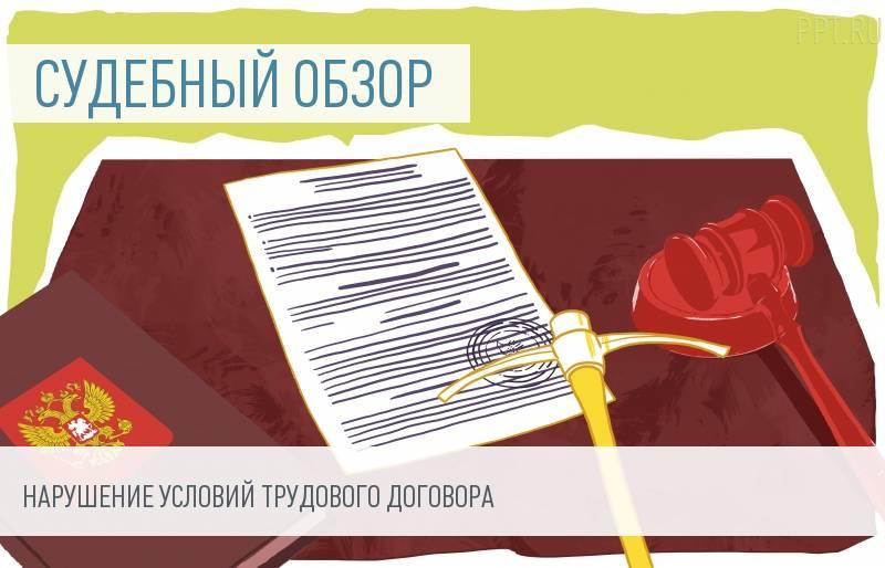 Судебная практика по делам о неисполнении условий трудового договора