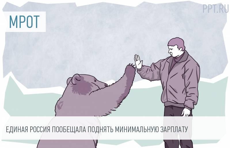Президент повысил россиянам МРОТ