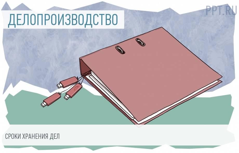Номенклатура дел: сроки хранения документов