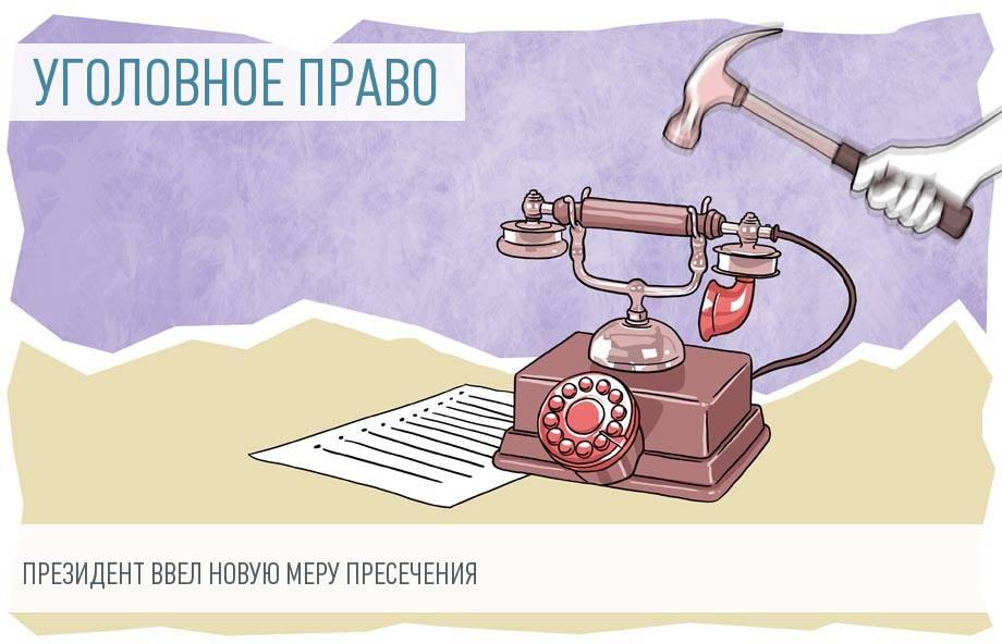 Кому и за что ограничат интернет и общение по телефону: новые меры пресечения