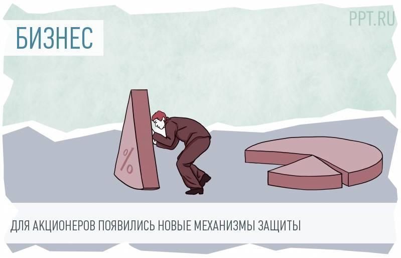 Госдума приняла в первом чтении новый порядок защиты прав акционеров