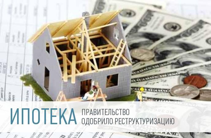 Важно: Правительство одобрило реструктуризацию ипотеки