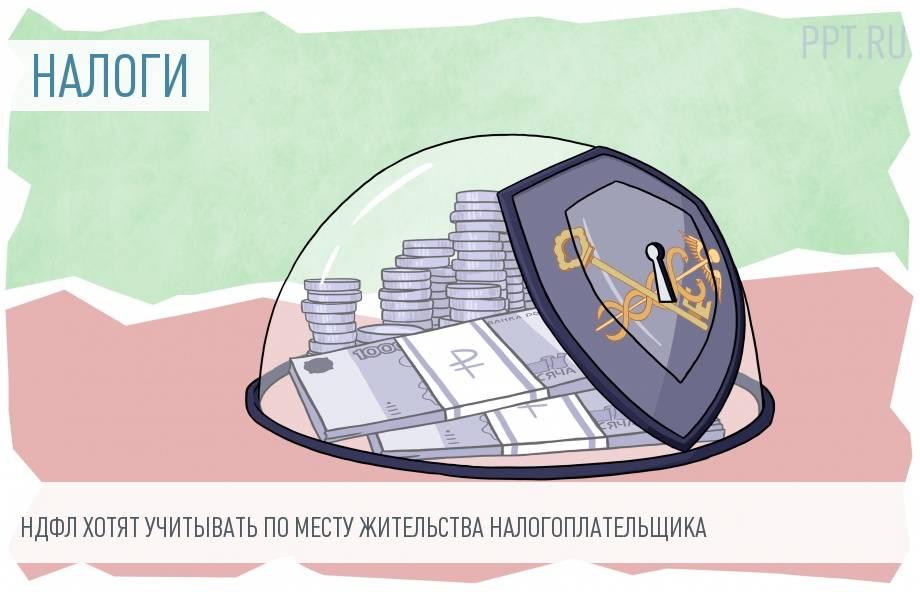 Порядок уплаты НДФЛ изменится — забот бухгалтерам прибавится