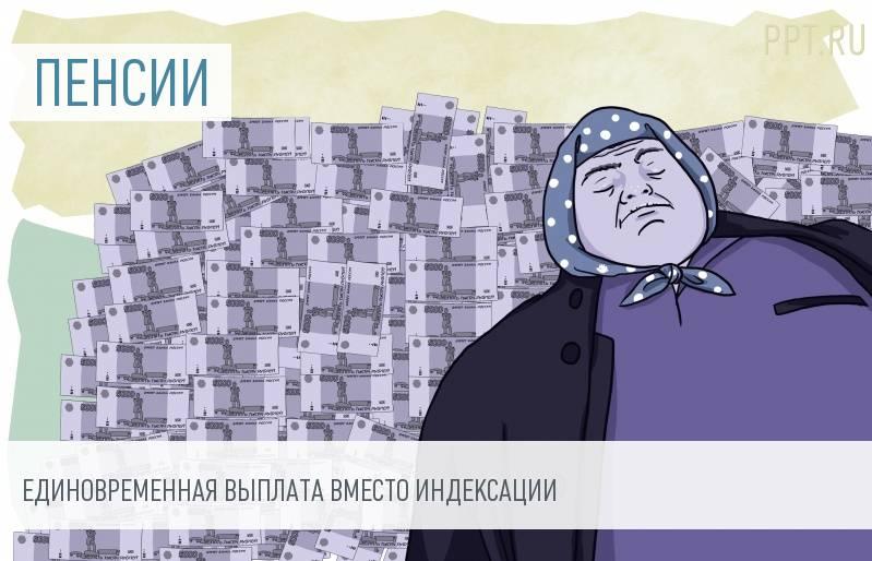 Госдума приняла закон о единовременной выплате пенсионерам в 2017 году
