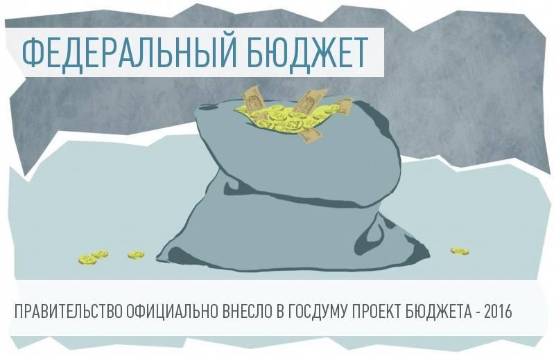 В Госдуму внесен проект бюджета - 2016
