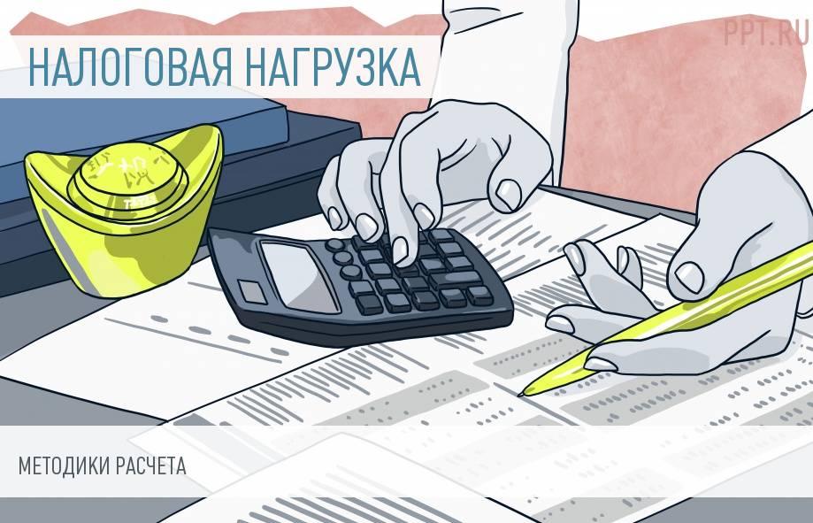 Коэффициент налоговой нагрузки