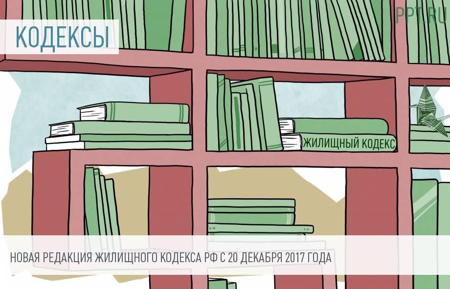 Изменения в Жилищный кодекс РФ с 20 декабря 2017 года