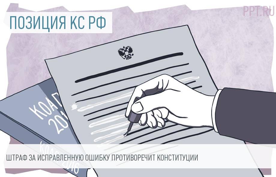 Налогоплательщиков нельзя штрафовать за самостоятельно исправленные ошибки. Позиция КС РФ