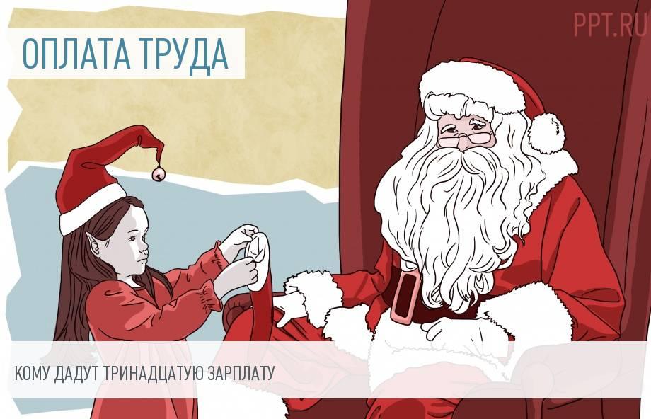 Роструд разъяснил, кому положена новогодняя премия