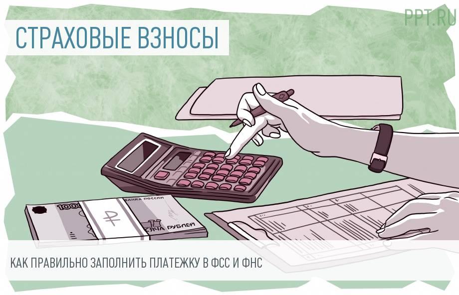 Реквизиты ФСС и ФНС для уплаты страховых взносов в 2018 году