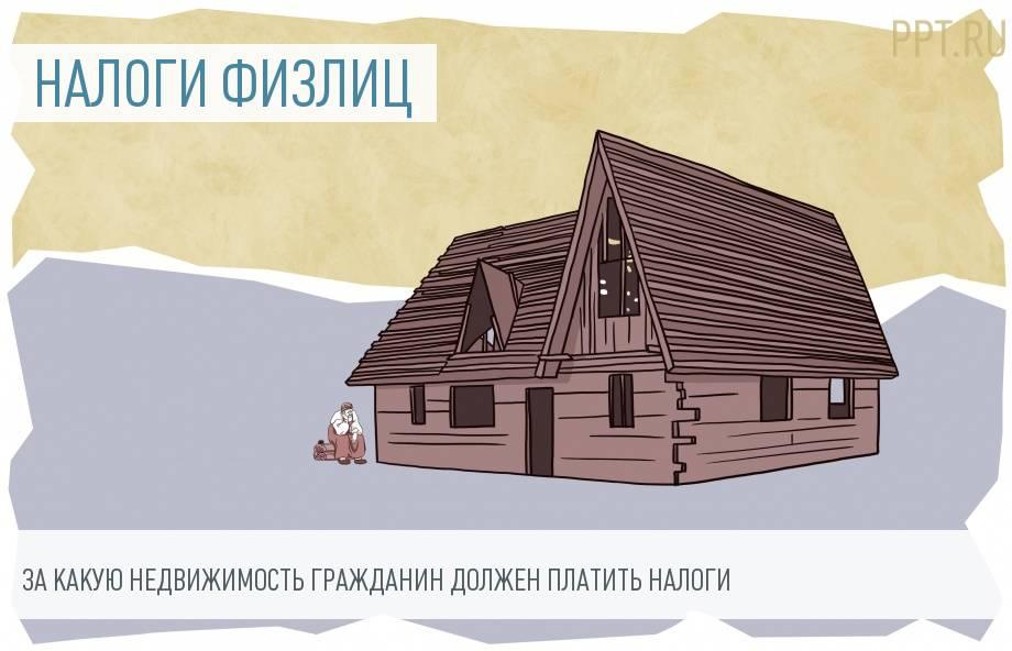 Налог на недвижимость граждан в 2018 году