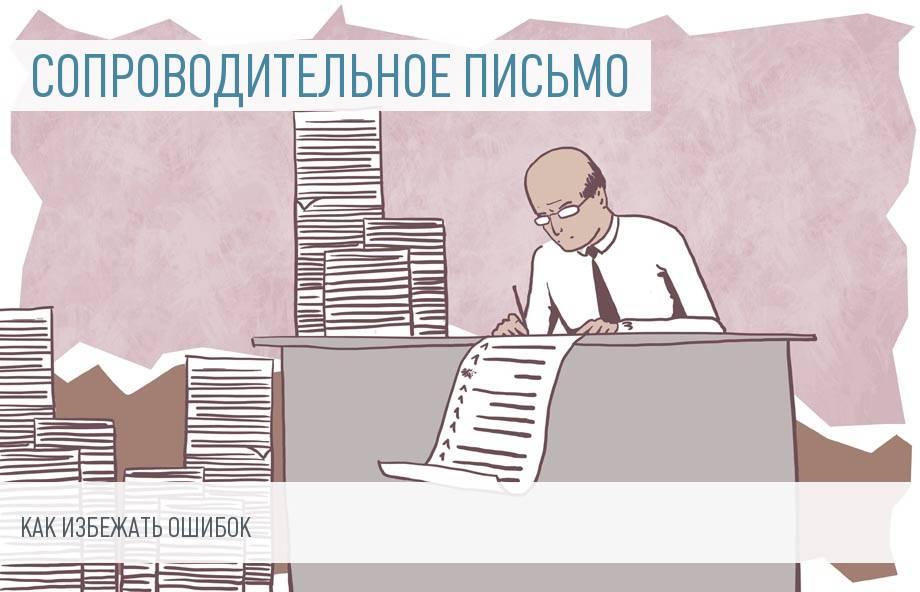 Как правильно написать сопроводительное письмо к документам
