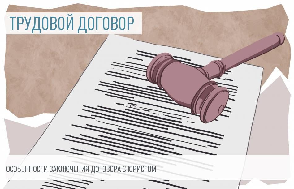 Правовые тонкости оформления трудового договора с юристом 2016