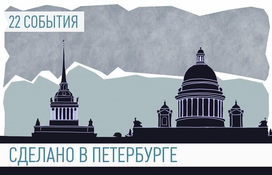 22 исторических события. Сделано в Санкт-Петербурге