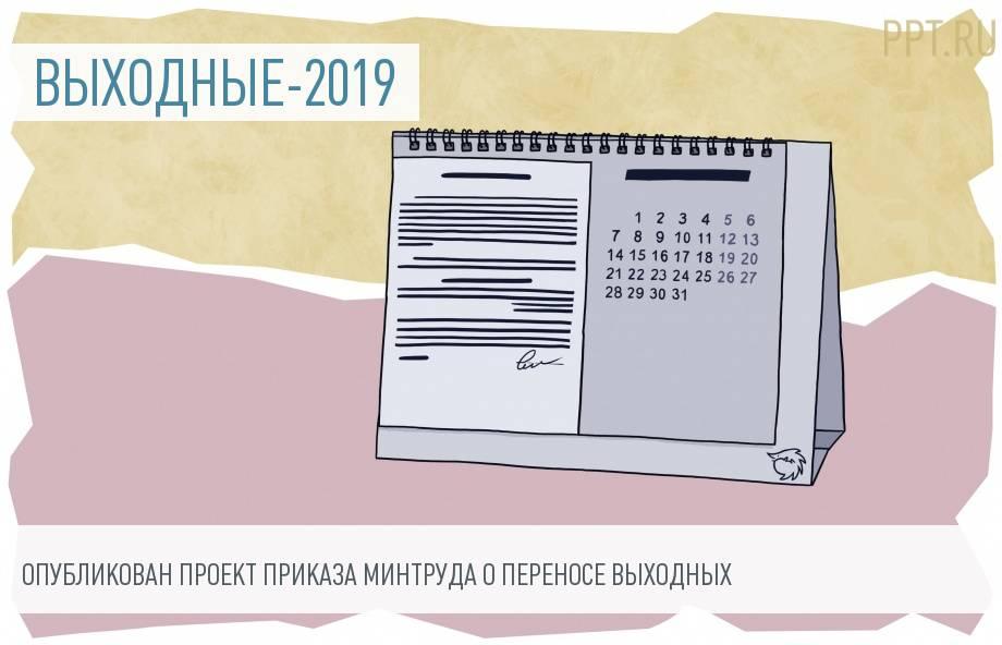 Сколько дополнительных выходных будет в 2019 году: опубликован проект Приказа Минтруда