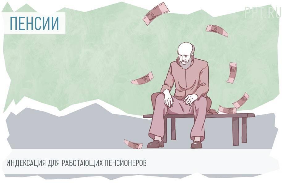 Перерасчет пенсии после увольнения работающего пенсионера