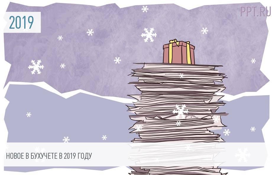 Бухгалтерская отчетность в 2019 году: что изменилось