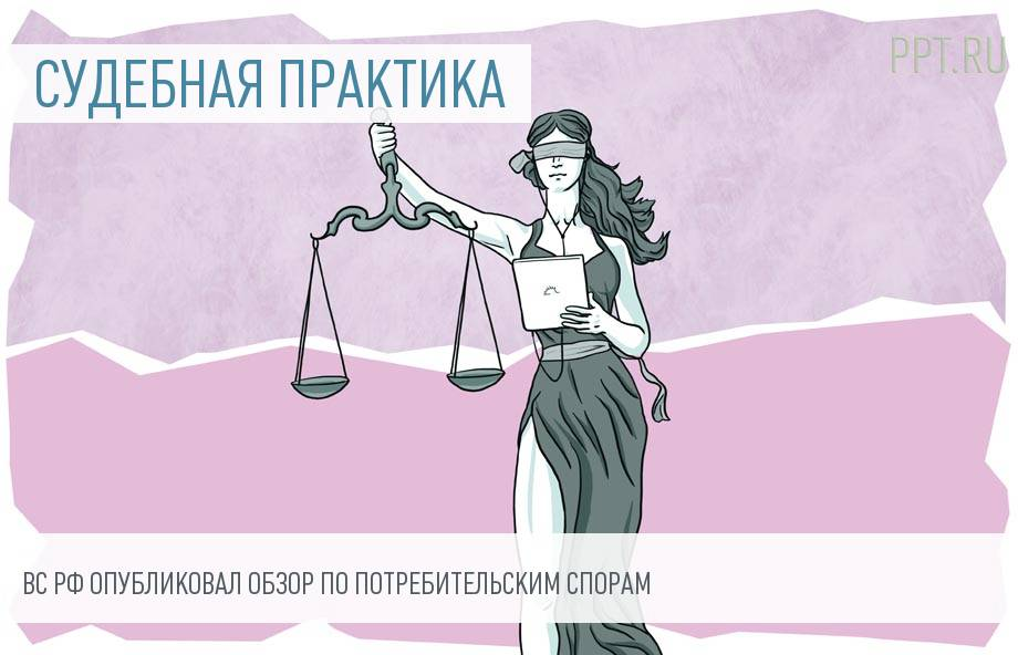 Верховный суд РФ обобщил практику по спорам о защите прав потребителей
