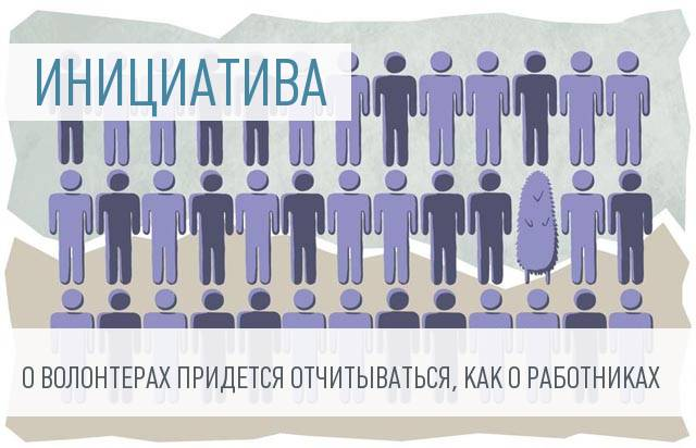 Работу волонтеров предлагают приравнять к трудовой деятельности