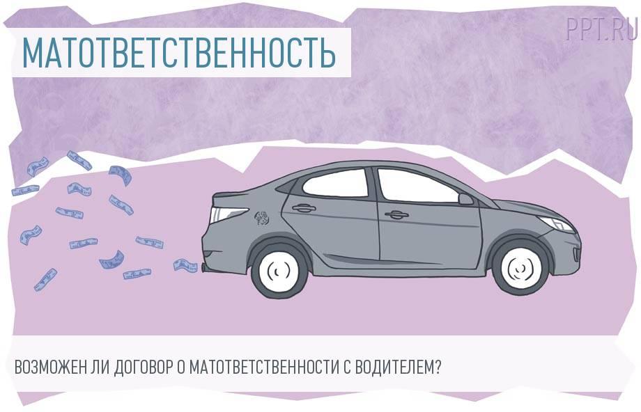 Как обязать водителя отвечать за автомобиль материально?
