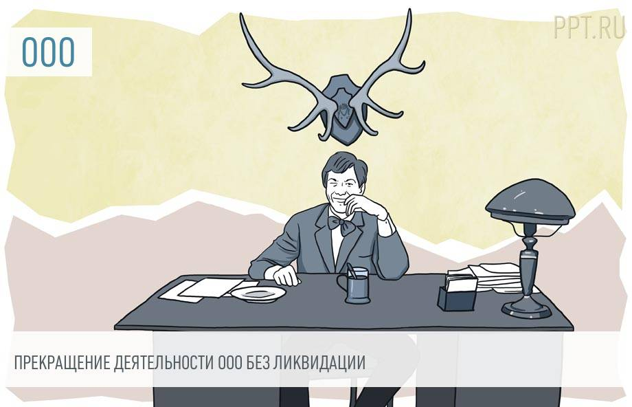 Как приостановить деятельность ООО на временной основе