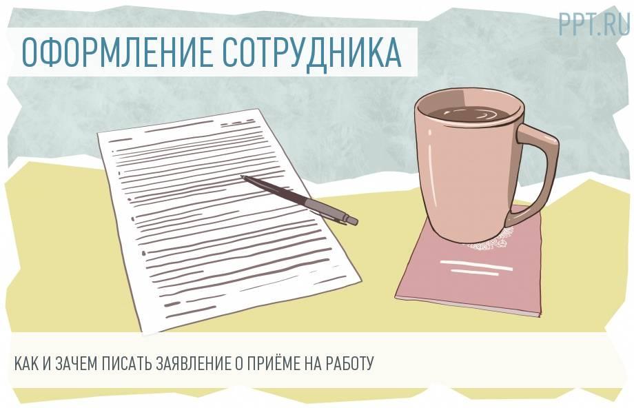 Образцы заявлений отдела кадров