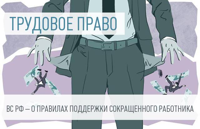 ВС РФ разъяснил особенности назначения дополнительного пособия при сокращении